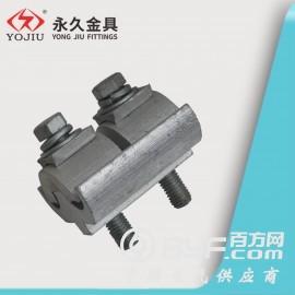 异型全铝并沟线夹JBL-50-240 电力金具