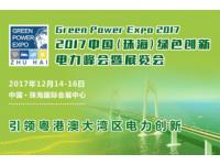 2017中国(珠海)绿色创新电力峰会暨展览会将于12月举办