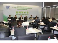 2017中国(珠海)绿色创新电力峰会暨展览会新闻发布会在上海召开