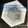 空心六角模具-永大塑料模具