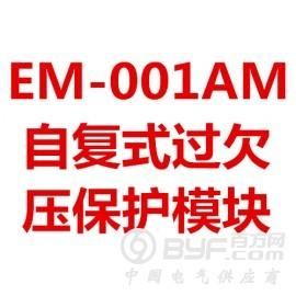 过欠压保护模块EM-001AM