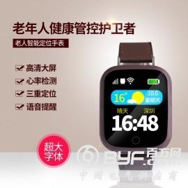 益身伴老年人健康手环 老人GPS定位手表 居家养老终端呼叫器