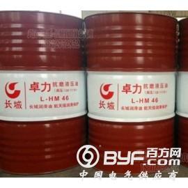 供应长城卓力L-HM46抗磨液压油(高压)
