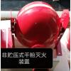 非贮压式干粉灭火装置FFX-ACT5-SF