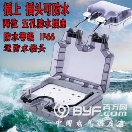 10A两位五孔防水插座十孔室外充电插座防暴雨明装IP66