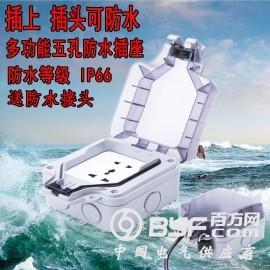 10A五孔防水插座5孔室外充电多功能插座防暴雨明装IP66