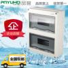 HT-24回路户外防水配电箱塑料明装强电箱防雨布线箱IP65