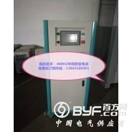 供应变频电源 60HZ变频电源可定军工航空电源