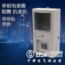 单相电子表配电盒 塑料电表箱 家用带回路强电箱明装半户外挂墙