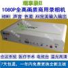 高清电视录像机医疗会议1080P家用机顶盒HDMI