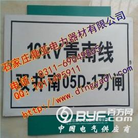 电力安全标示牌制作材质,塔号牌PVC标牌价格