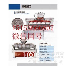 华洲数控平面雕刻机,雕花机,浮雕机厂家直销
