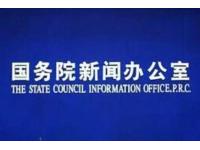 国务院:5月1日起制造业等增值税税率从17%降至16%