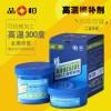 高温胶水,耐高温修补剂,不锈钢修补胶