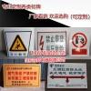 供应山东标识标牌生产厂家、搪瓷标牌加工、搪瓷标识标牌特点