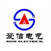 青岛爱信电气有限公司