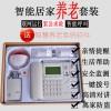 老人电话机 大按键 一键求救 智慧养老智能呼叫器 一键拨号