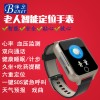 老人GPS定位腕表 智慧养老定位器 心率 血压检测 一键求救