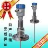 高温型测蒸汽智能导波雷达液位计 物位计
