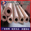 高耐磨青铜管 QBe1.9铍青铜管 QSi3-1硅青铜管切割