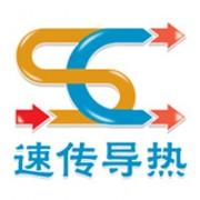 苏州速传导热电子材料科技有限公司