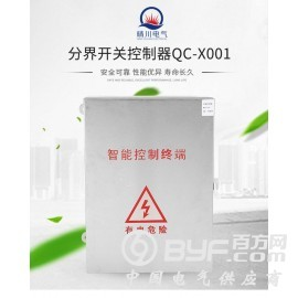 厂家直销户外真空断路器智能开关箱式弹操控制器QC-X001