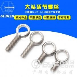 厂家直销 304不锈钢 大头活节螺丝 羊眼螺丝