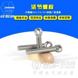 不锈钢生产厂家供应优质活节螺栓  活节螺丝