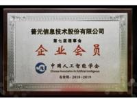 普元加入中国人工智能学会 推动软件基础平台智能化发展