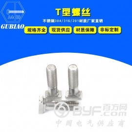 厂家直销 304不锈钢T型螺丝 T形螺栓