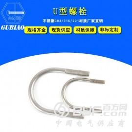 厂家直销 U型螺栓 高强度U型栓U型螺丝