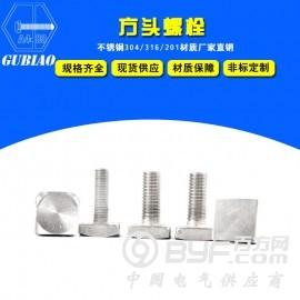 厂家直销 兴化固标201 304不锈钢方头螺栓 非标定做