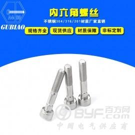 厂家直销 304不锈钢内六角螺丝 圆柱头内六角螺栓