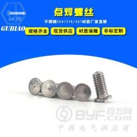 厂家直销 不锈钢点焊螺丝 非标定做