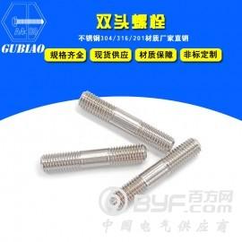 不锈钢双头螺柱 全螺纹不锈钢螺柱螺栓 可定做