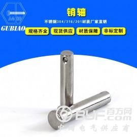 不锈钢销轴插销GB882规格齐全平头带孔定位销M2-M24