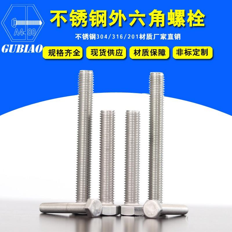 厂家直销 304不锈钢外六角螺栓