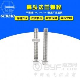 304不锈钢法兰面螺丝 12*50法兰面螺栓