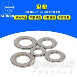 304不锈钢平垫圈 小平垫圈 不锈钢金属垫圈垫片 批发