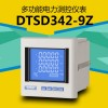 DTSD342-9Z多功能网络电力仪表智能仪表永诺电气