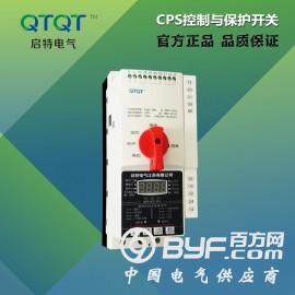 新款CPS控制与保护开关