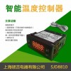 SJD8810系列温度控制器 数显温控器