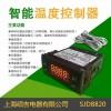 SJD8820系列温度控制器 数显温控器