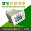SJD25数字式热继电器|电动机保护器2-25A定时保护