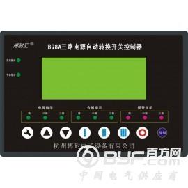 BQ8A三路电源自动转换开关控制器 大屏液晶三电源控制器