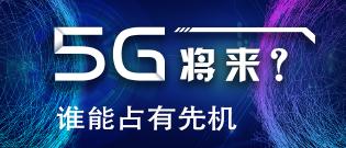 """""""5G""""將來?誰能占有先機"""