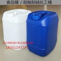 25升塑料桶25公斤塑料桶厂家