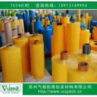 VCI防锈膜,气相防锈膜,金属制品出口海运防锈专用防锈膜