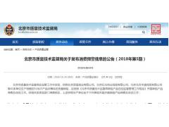 北京市质监局:51批次产品涉嫌存在质量缺陷