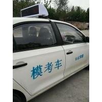 考试车LED车载屏的士LED广告屏出租车单双面车顶灯显示屏
